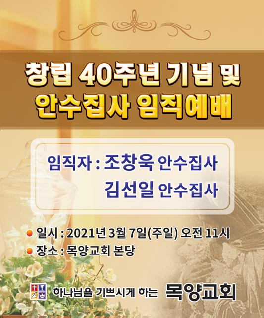 안수집사임직예배현수막.png